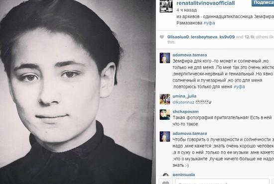 Рената Литвинова поделилась снимком юной Земфиры