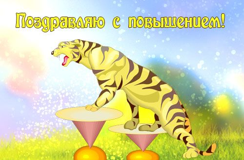 pozdravlenija-s-povysheniem-2.jpg