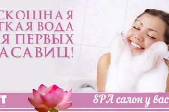 BWT – СПА салон у вас дома. Подарите любимым нежность