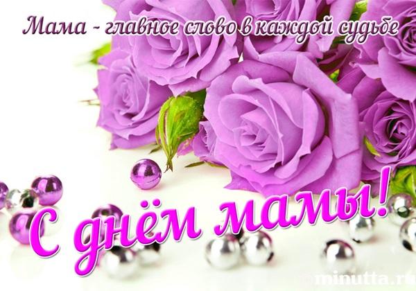 Красивые поздравления всем женщинам с днем матери фото 249