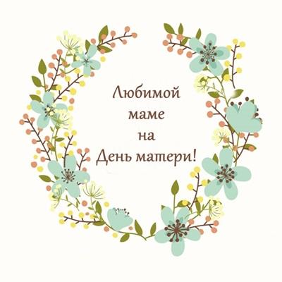 стих поздравление с днем матери знакомой