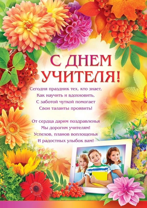 Поздравление На День Учителя Женщине