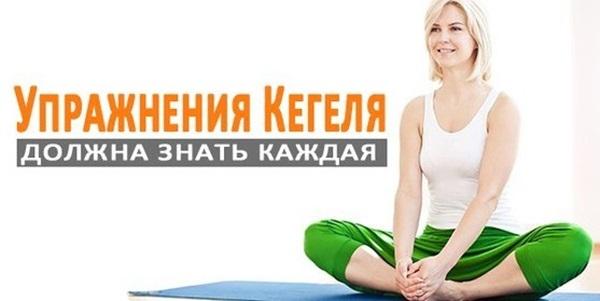 Упражнения Кегеля для женщин в домашних условиях