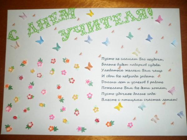 Стенгазета на День учителя своими руками - как нарисовать на ватмане, шаблоны, фото