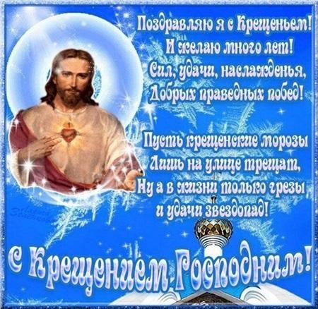 Открытки с Крещением Господним (19 января 2018)