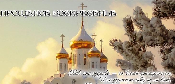 Открытки с Прощеным воскресеньем 2018 до слез - с поздравлениями и надписями