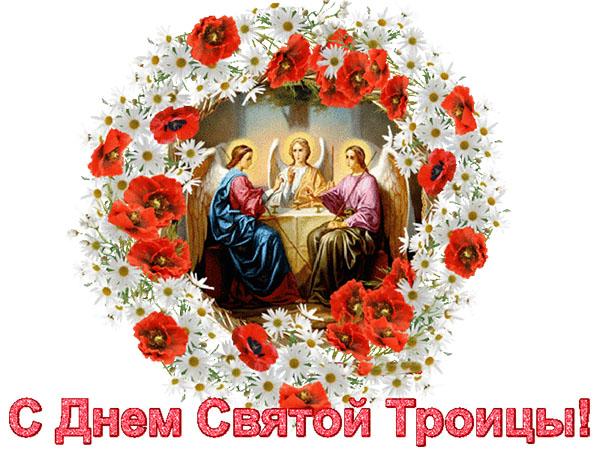 Красивые поздравления с Троицей в стихах и прозе – в коротких смс и картинках