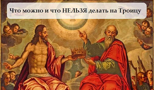 Народные приметы на Троицу и Духов День – что нельзя делать на праздник и сколько дней, на погоду, чтобы забеременеть