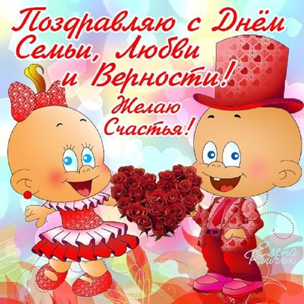 Поздравления с днем любви и семьи прикольные фото 922
