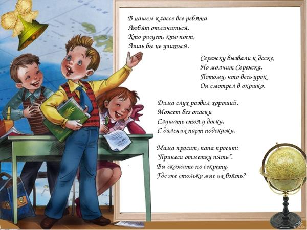 Веселые и прикольные частушки про школу: детские, от учителей и родителей