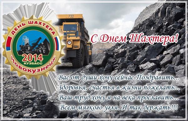 Картинки и открытки с Днем шахтера коллегам – официальные и прикольные с анимацией