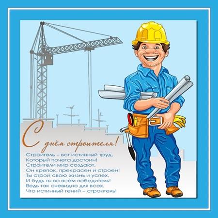 Картинки и открытки с Днем строителя коллегам – официальные и прикольные поздравления