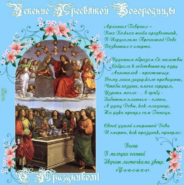 Картинки и открытки с Успением Пресвятой Богородицы: с поздравлениями, православными стихами и молитвами, мерцающие гиф