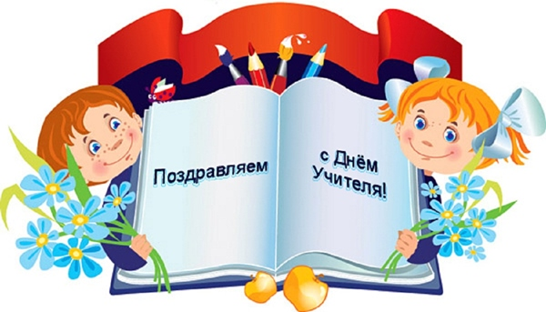 Лучшие картинки и открытки с Днем учителя