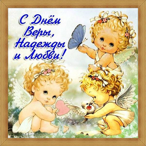 Картинки и открытки с Днем Веры, Надежды, Любови и матери их Софии