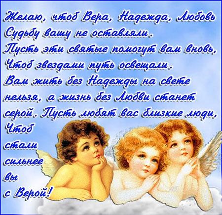 Поздравления с Днем Веры, Надежды и Любови в стихах, своими словами, в картинках