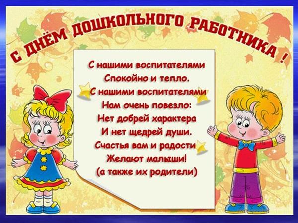 Поздравления с Днем воспитателя детского сада 2018 от родителей, детей и коллег