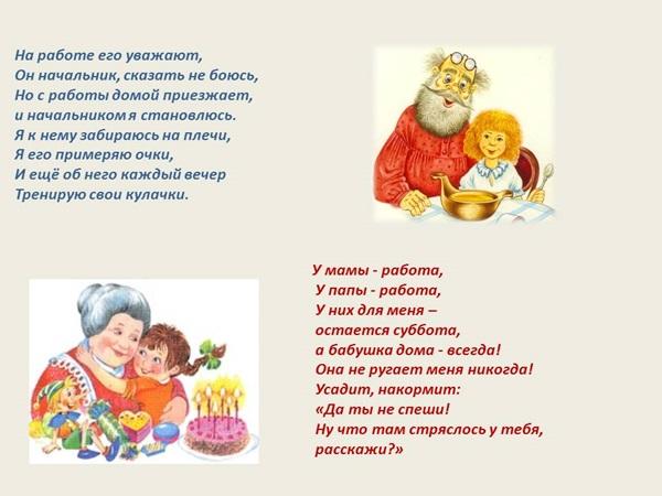 День бабушек и дедушек: прикольные поздравления, открытки и картинки