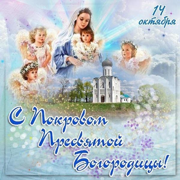 Картинки и открытки на Покров Пресвятой Богородицы — самая красивая подборка