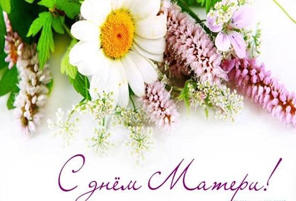 Трогательные поздравления на Днем матери в 2018 году