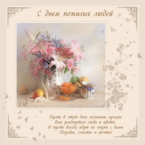 С Днем пожилого человека: поздравления, картинки и открытки