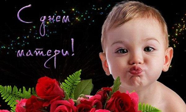 Картинки и открытки с Днем матери: красивые до слез с поздравлениями и стихами