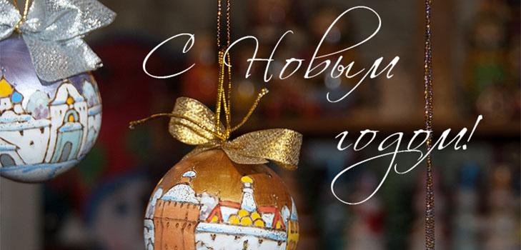 Поздравления учителю с наступающим Новым годом от учеников и родителей