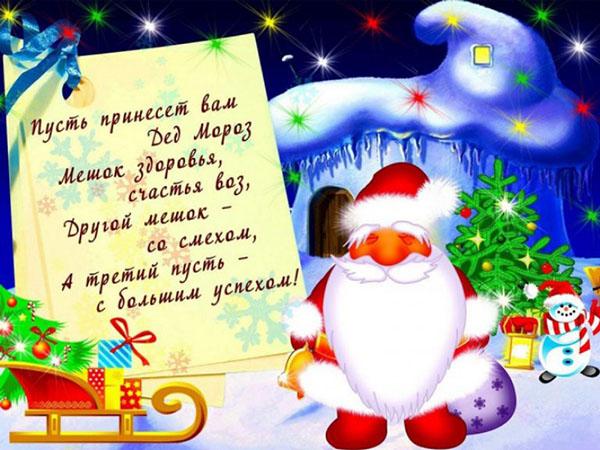 Смс поздравления с Новым годом прикольные в стихах