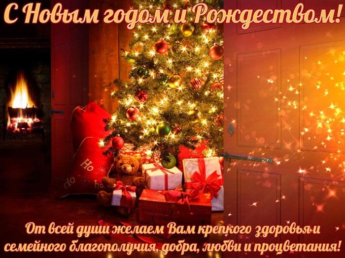 Самые красивые картинки с поздравлениями к Новому 2018 году и Рождеству