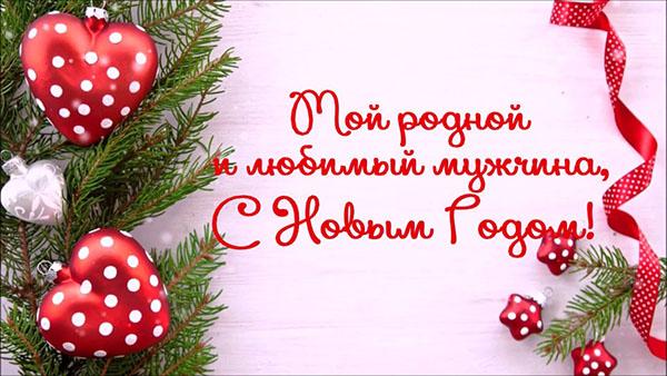 Красивые поздравления с Новым 2019 годом любимому мужчине и любимой женщине в стихах и прозе