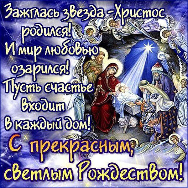 Красивые поздравления с Рождеством-2019 в стихах и прозе, открытки и картинки с надписями