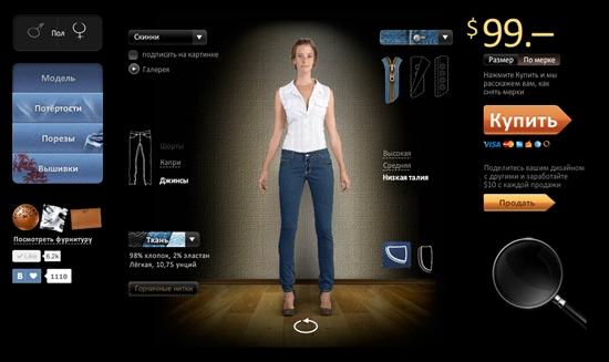 Гетвеар — сервис, в котором каждый может сшить джинсы по своим дизайну и мерке