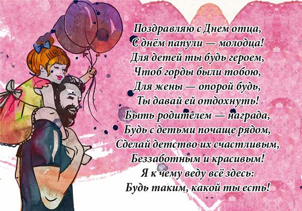 Поздравления с Днем отца 2019 от маленьких и взрослых детей и жены: трогательные до слез своими словами и прикольные в картинках и открытках