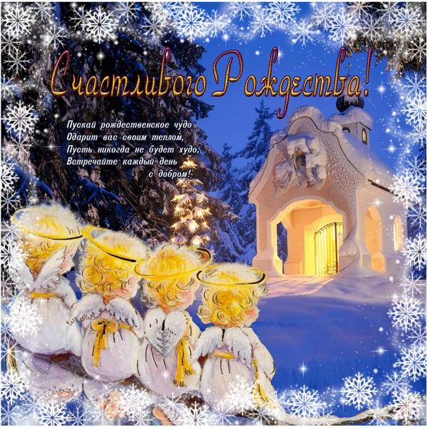 Рождество Христово в 2018 году