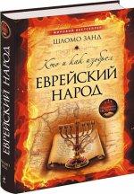 Ш.Занд - Кто и как изобрел еврейский народ