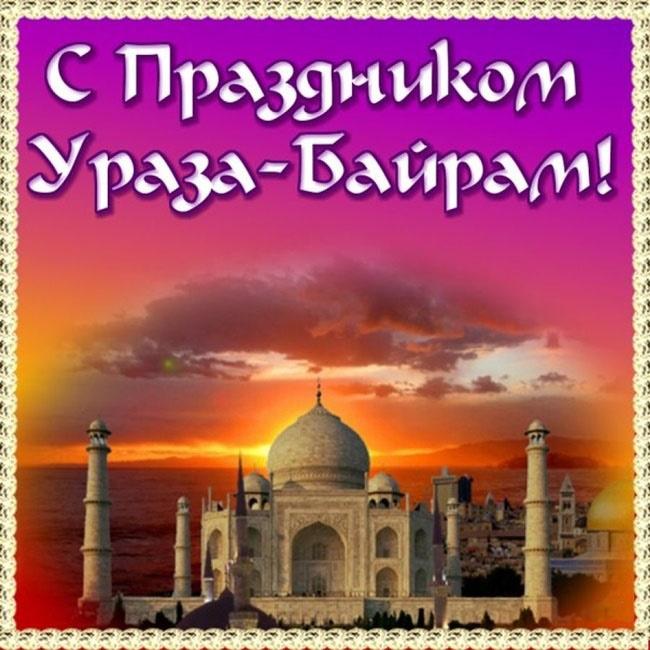 Ураза-байрам 2019: красивые картинки с поздравлениями и пожеланиями на татарском и турецком языке