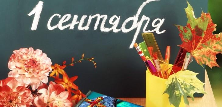Изображение - Поздравления для мамы первоклассника на 1 сентября 1-sentiabria-11