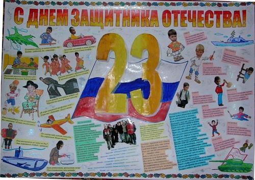 ❶Как оформить плакат к 23 февраля|Картинки на день защитника отечества|23 Best Открытки Своими Руками 23 Февраля images | Wrapping, Wrapping gifts, Gift packaging||}