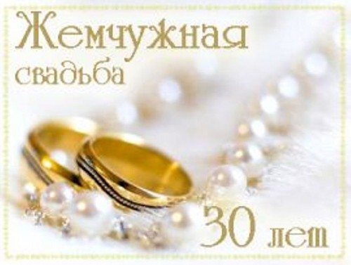 Открытка с жемчужная свадьба