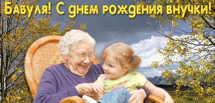 Поздравление внучку от бабушки короткие стихи фото 747