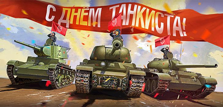 Для культурного, открытка с праздником танкиста