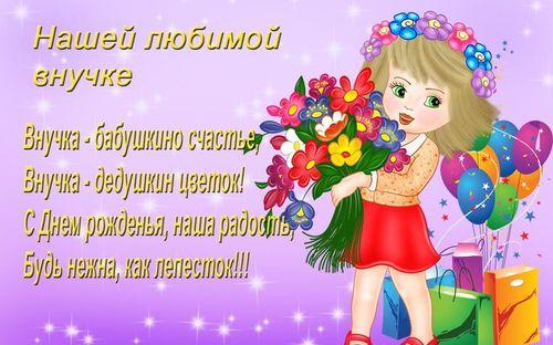 Изображение - Поздравления внучке с 18 летием от бабушки den-rozhdenija-vnuchki-4