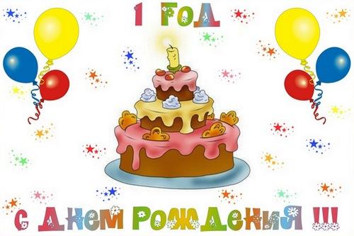 Изображение - Поздравления родителям с годиком мальчика в прозе pozdravlenija-1-god-3