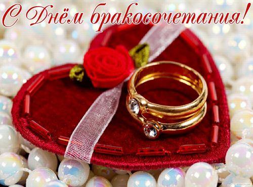 Поздравление с бракосочетанием в прозе короткие фото 419