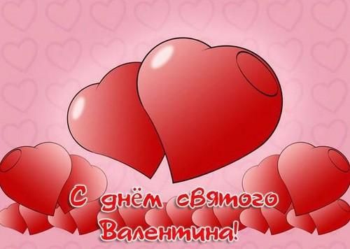 Поздравление с днем всех влюбленных в прозе