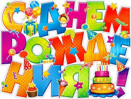 Изображение - Поздравление подруги с днем рождения сына в прозе den-rozhdenija-syna-podrugi-3