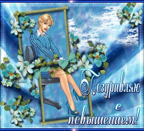 Поздравление девушке на новой работе москва работа вакансии от прямых работодателей для девушек