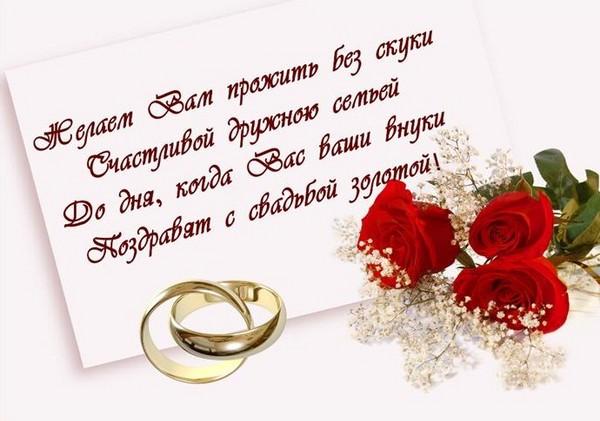 Изображение - Трогательное поздравление с днем свадьбы до слез pozdravleniya-na-svadbu-2