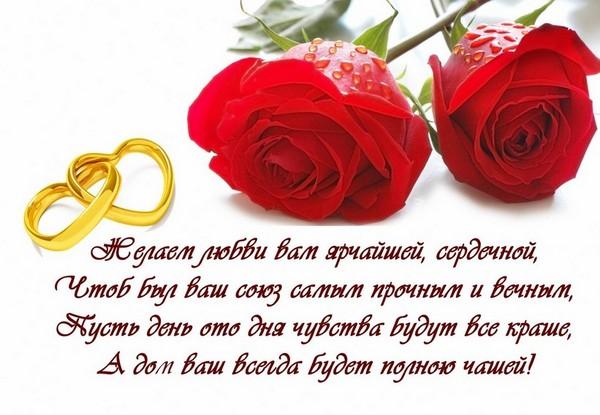 Изображение - Трогательное поздравление с днем свадьбы до слез pozdravleniya-na-svadbu-3