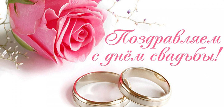 Изображение - Трогательное поздравление от друзей на свадьбу pozdravleniya-na-svadbu